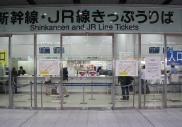 shin-osaka rail station
